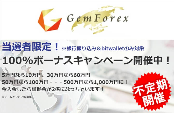 GEMFOREX口座開設